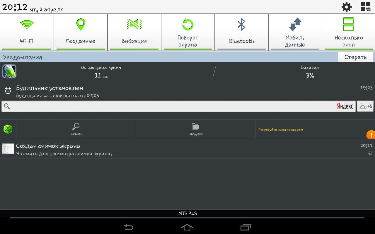 Обновление Samsung Galaxy Note 10.1 до Android 4.4.2