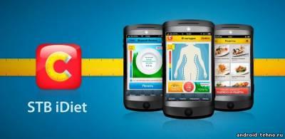 STB iDiet- здоровое питание для андроид