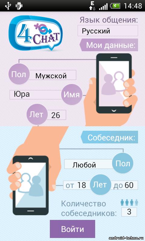 4Chat- чат случайных знакомств