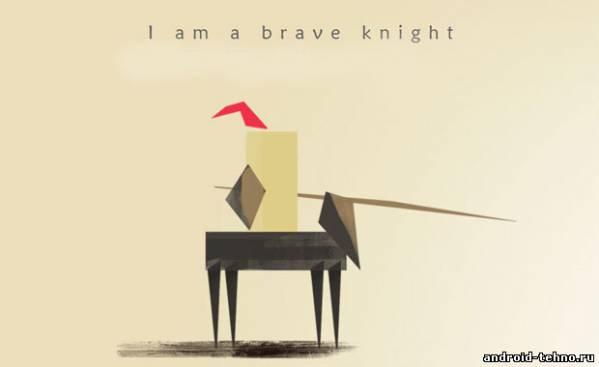 I am a brave knight для андроид