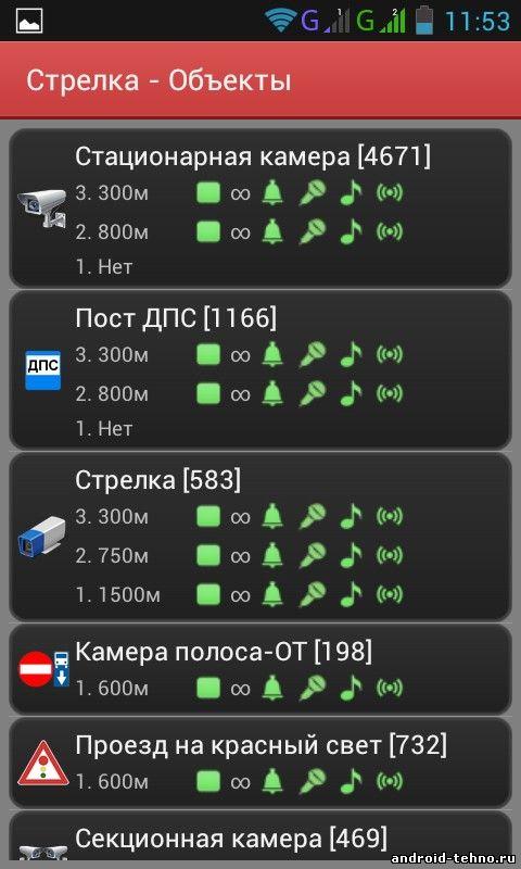 Приложения для андроид скачать бесплатно стрелка