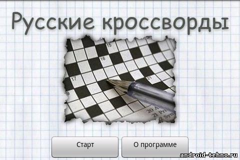 Скачать Игру Кроссворды На Андроид - фото 6