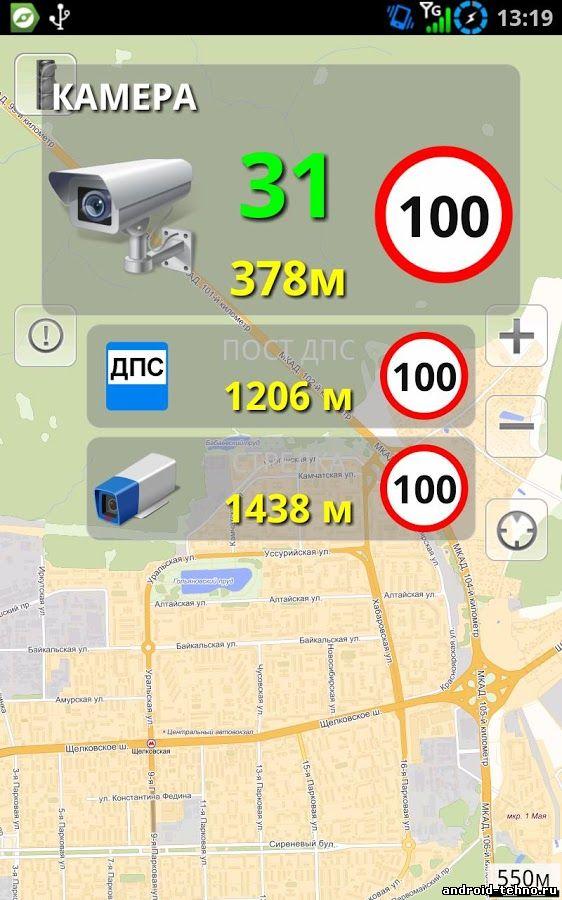 Приложение Антирадар Стрелка Для Андроид Скачать Бесплатно - фото 10