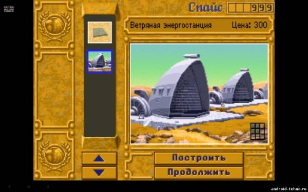 Дюна игра на андроид на русском скачать