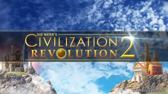 цивилизацию 5 на андроид