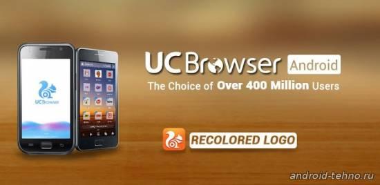 UС Browser для андроид