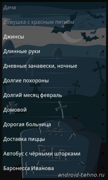 Скачать Бесплатно Приложение Страшные Истории На Андроид - фото 3