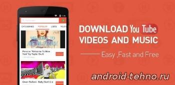 Snaptube - Скачивание видео с YouTube для андроид