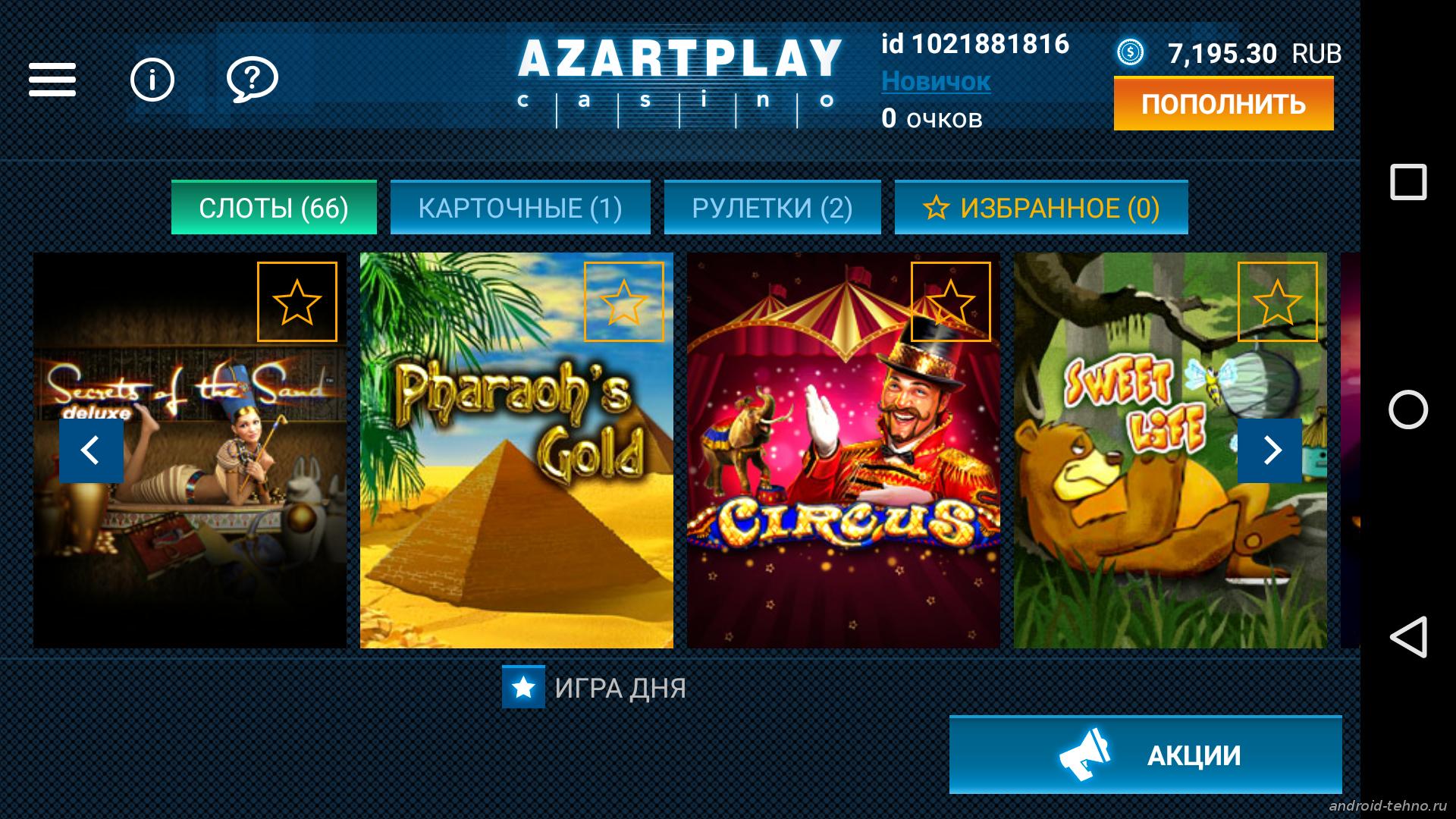 Скачать приложение интернет казино игровые автоматы играть бесплатно и регистрации игра пираты онлайн