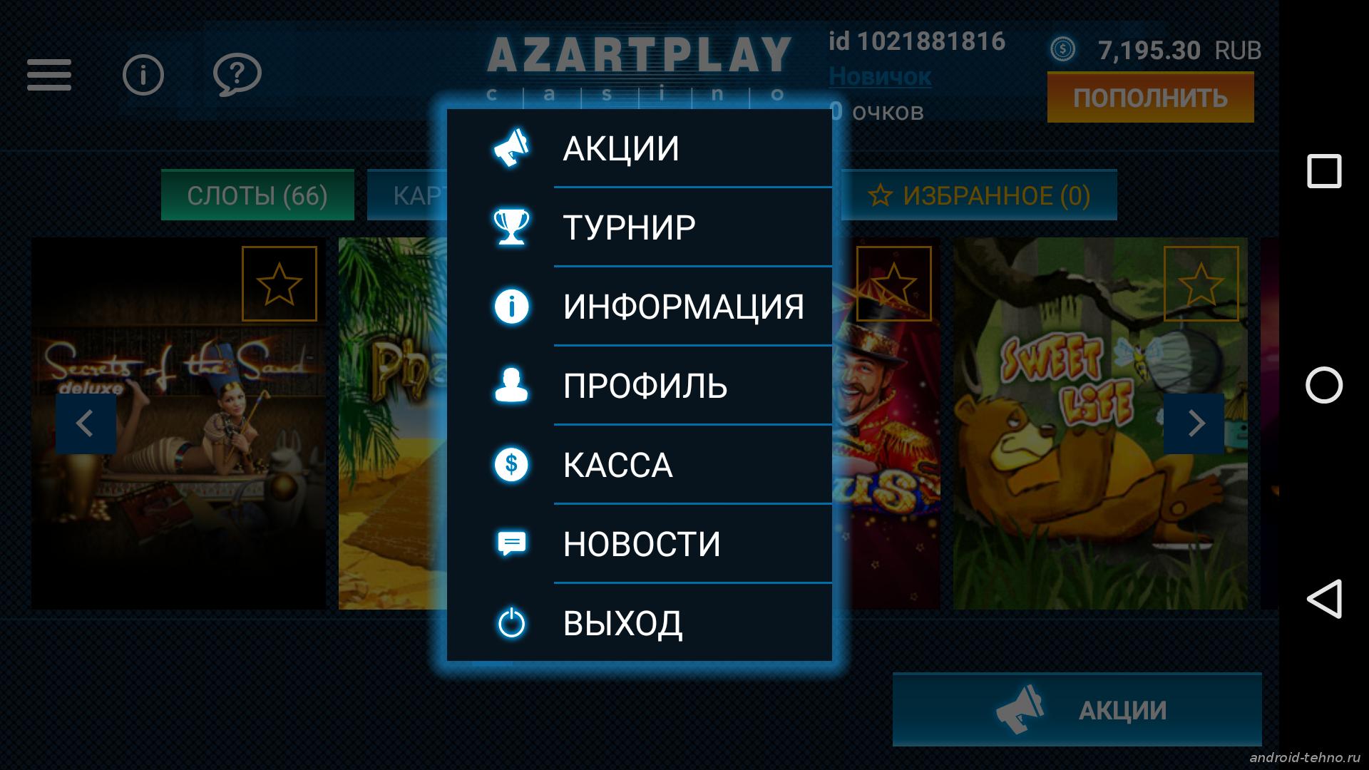 азарт плей на андроид