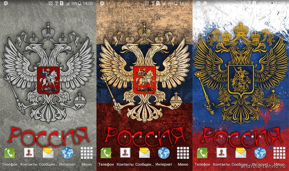 Скачать заставку на телефон герб россии