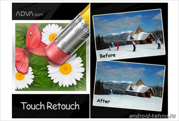 Скачать программу touchretouch на андроид