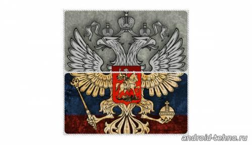 Обои Флаг России С Гербом Для Андроид