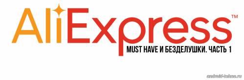 AliExpress - лучшая торговая площадка для андроид