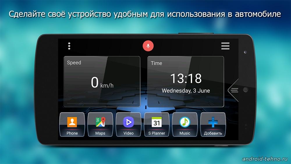 Скачать бесплатно лаунчеры для android
