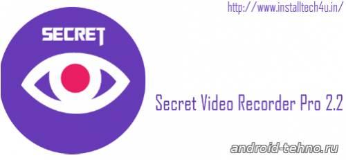 Secret Video Recorder - скрытая запись для андроид