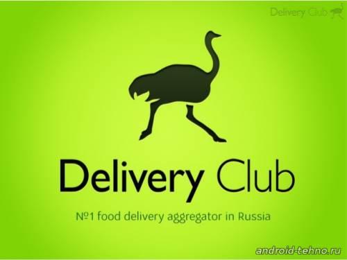 Delivery Club для андроид