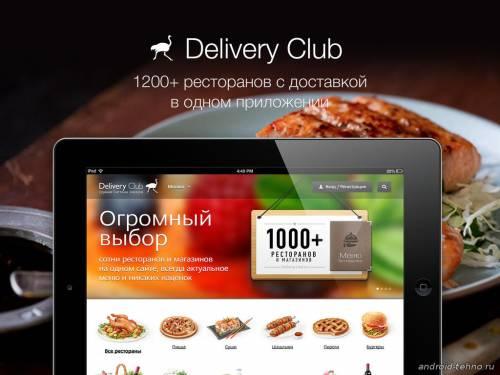 Delivery Club андроид