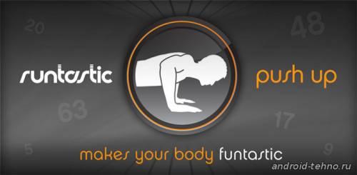 Runtastic Push-Ups Workout PRO для андроид