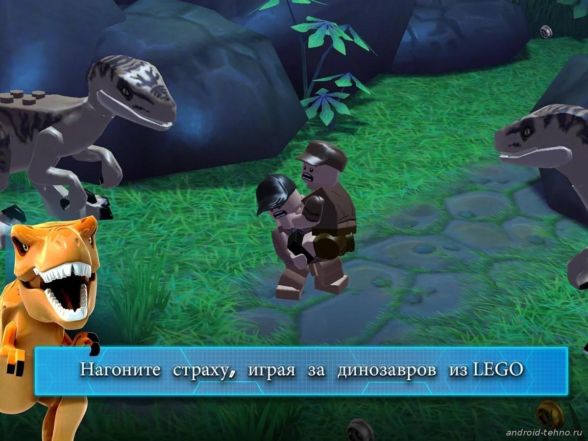 Jurassic World: Игра 1.33.2 - Скачать для Android …
