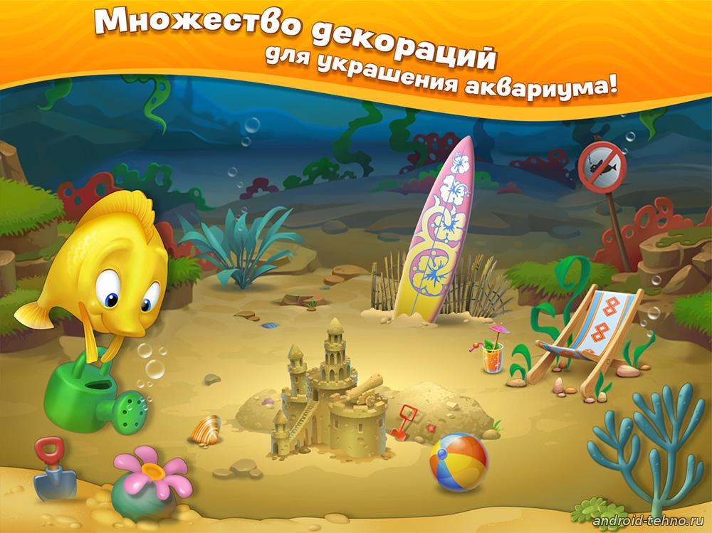скачать на андроид игру Fishdom - фото 9