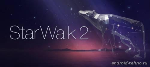 Star Walk 2 для андроид