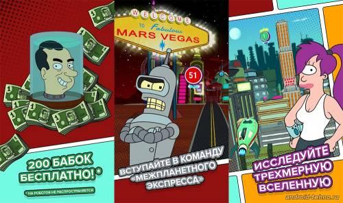 Скачать бесплатно на Андроид Futurama: Game of Drones на Android