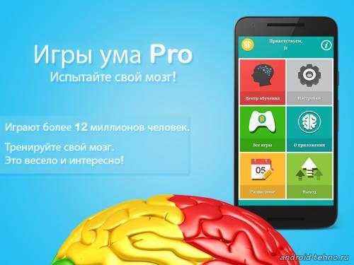 Игры ума Pro (Mind Games Pro) логические тесты для Android