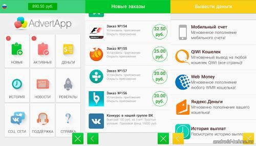 AdvertApp: мобильный заработок для Андроид скачать бесплатно на Androi
