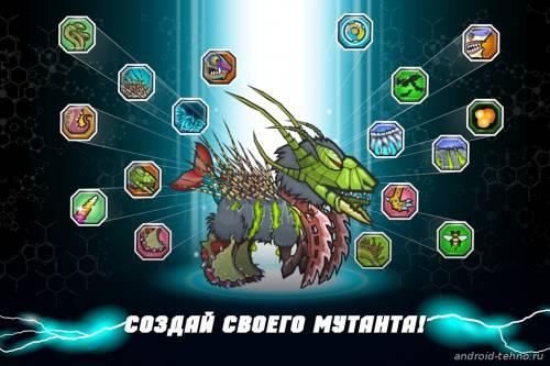 PvP игры на Андроид Mutant Fighting Cup 2