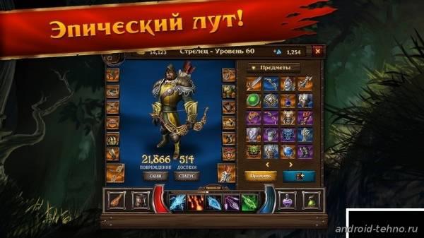 KingsRoad на АНдроид