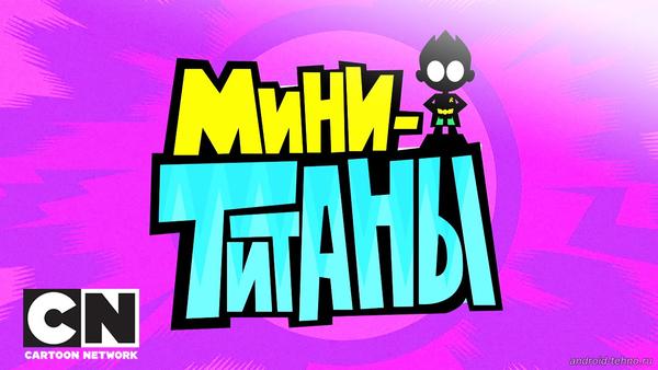 Игра Мини Титаны Скачать Бесплатно На Андроид - фото 7