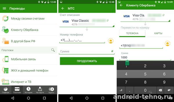 Скачать на андроид сбербанк онлайн старую версию [PUNIQRANDLINE-(au-dating-names.txt) 31