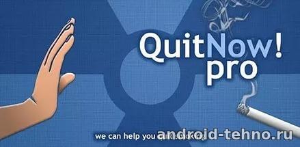 QuitNow! PRO - бросайте курить для андроид