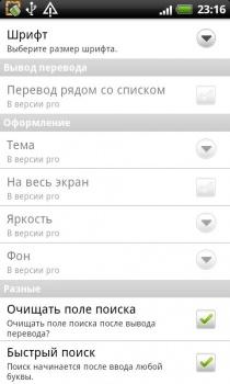 скачать словарь по английскому на андроид самсунг бесплатно