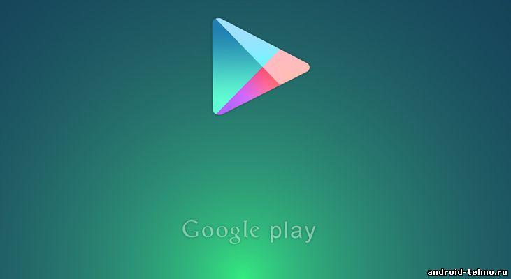 Google продолжает работу по улучшению Google Play