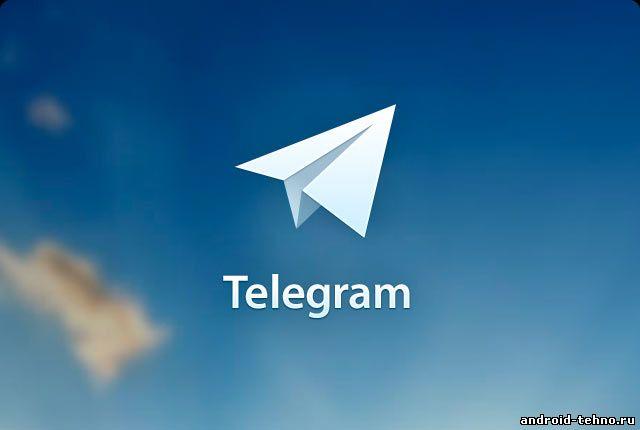 Telegram - большими шагами по всемирной сети.