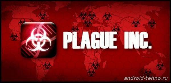 Plague Inc игра андроид