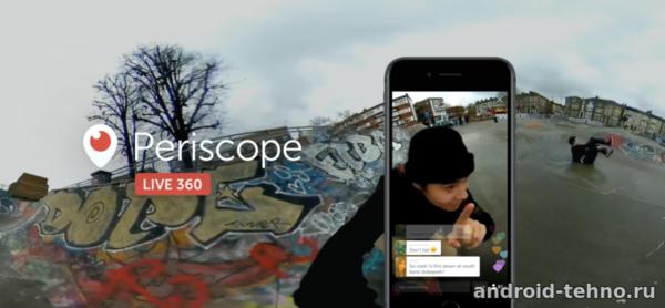 Twitter выпустила Live 360 Video