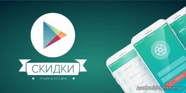 Скидки на Google Play
