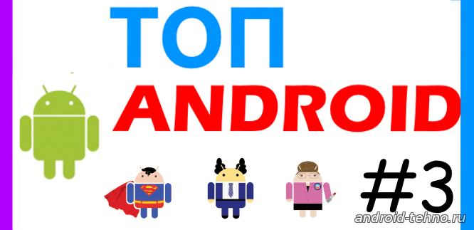 Игры на андроид за неделю