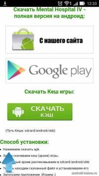 Ссылки на скачивание с мобильной версии