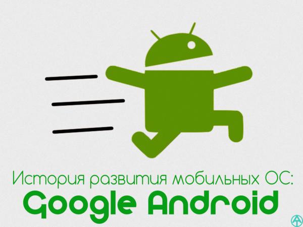 История OS Android