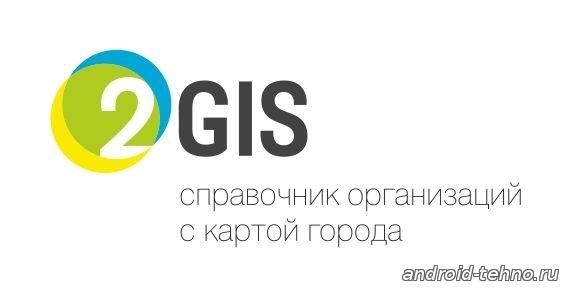 2ГИС – карты и справочники для Андроид скачать бесплатно на Android