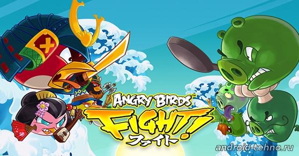 Angry Birds Fight! для андроид скачать бесплатно на android