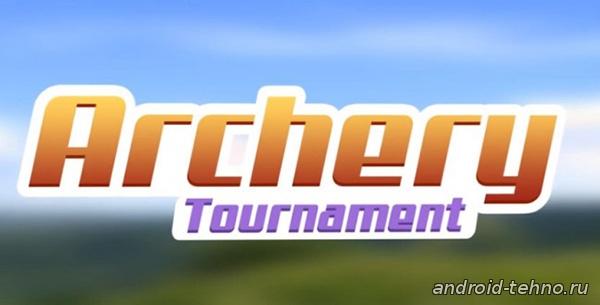 Archery Tournament для Андроид скачать бесплатно на Android