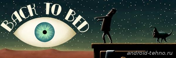 Back to Bed для андроид скачать бесплатно на android