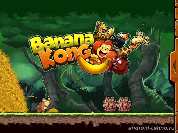 Banana Kong для андроид скачать бесплатно