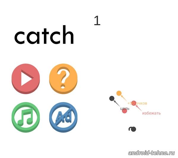 Catch для андроид скачать бесплатно на android