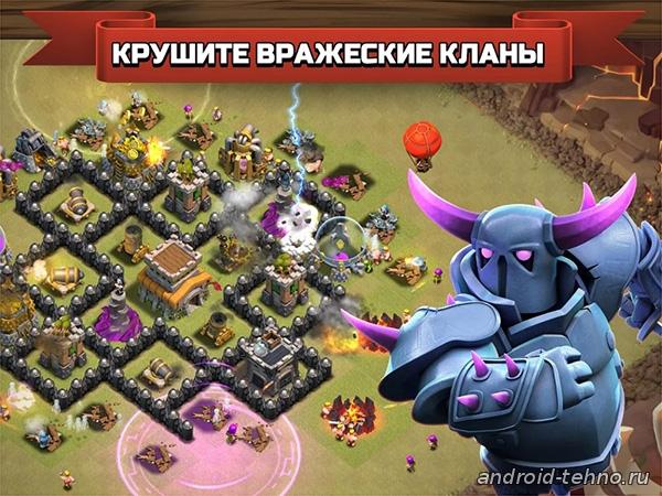 Clash of Clans для андроид скачать бесплатно на android